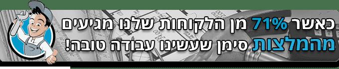 אינסטלטור באיזור רמת-גן והסביבה